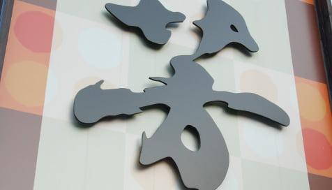 アルミ複合板切文字