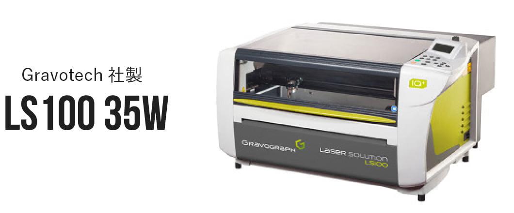 Gravotech社製 LS10035W